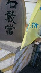 「石敢當と猫」奥武島でのひとコマ  釣りの帰り道にて