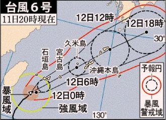 台風6号 11日20時現在