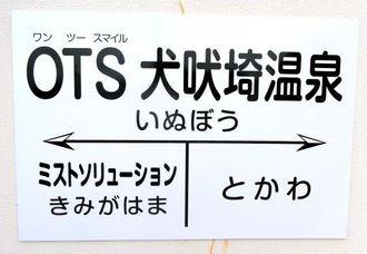 沖縄ツーリストが命名した犬吠埼駅の愛称「犬吠埼温泉」の看板=千葉県銚子市の同駅(OTS提供)