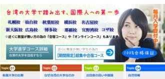 台湾大学進学予備校(ホームページから)