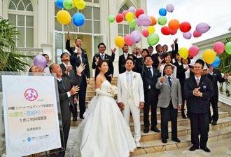リゾート婚の応援宣言をした3市村長や関係者ら=20日、読谷村の「チュチュリゾートウェディング ラソール ガーデン・アリビラ」