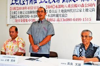 記者会見で除幕式を来年の4月21日に行うことを発表した上地完文翁銅像建立委員会の上地完尚委員長(中央)=本部町役場