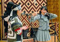 AKB坂口渚沙、沖縄で「ヒンナヒンナ」 アイヌの楽器ムックリにも挑戦