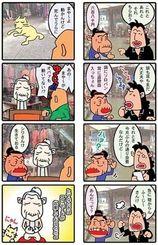那覇の市場の日常をユーモラスに描いた四こま漫画「なはまちガオガオ」