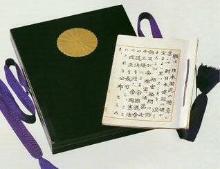 日本国憲法の原本(国立公文書館蔵)