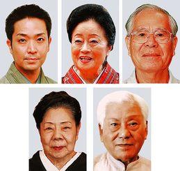 (左上から)佐辺良和さん、佐藤太圭子さん、新城栄徳さん(左下から)大城政子さん、照屋勝義さん