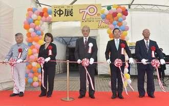 第70回沖展の開幕を祝い、テープカットする関係者=21日午前、浦添市民体育館