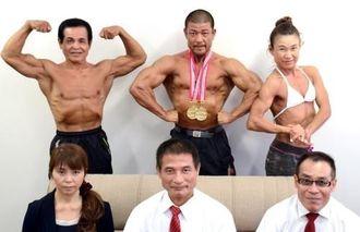 日本マスターズボディビル選手権大会の男子40歳以上70キロ超級で優勝した仲泊兼也(後列中央)、女子40歳以上級4位の本村あゆみ(同右)、男子70歳以上級5位の知名定勝(同左)ら