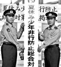 [きょうナニある?]/話題/夏休みの非行防止強化/県警が看板設置