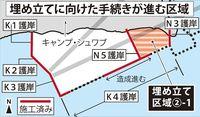 辺野古「Xデー」は8月17日 土砂投入の重大局面 県は撤回の時期探る