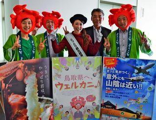 鳥取観光の魅力をアピールするとっとり観光親善大使の谷本優子さん(中央)ら=17日、沖縄タイムス社