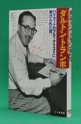 七つ森書館・1728円/JENNIFER・WARNER 筆名。生年不詳▽あずさわ・のぼる 1946年生まれ。2007年から那覇市在住。訳著に「八月十五夜の茶屋」など