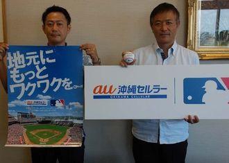 MLBとオフィシャルスポンサー契約を結んだ沖縄セルラー電話の上地部長(右)と津田崇彰主任=沖縄タイムス社