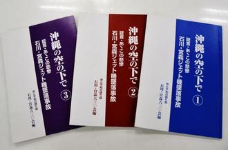 遺族や被害者の証言をつづった証言集「沖縄の空の下で」第1~3巻