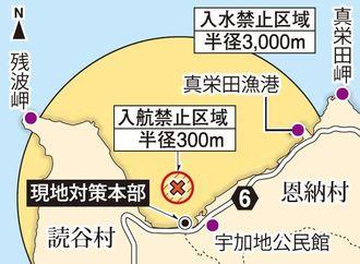 不発弾処理現場と入航・入水禁止区域