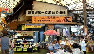 那覇市第一牧志公設市場(資料写真)