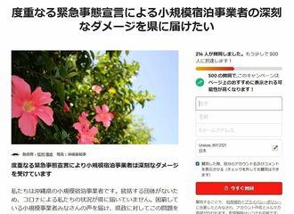 深刻な打撃に対して、県へ対策を求めて署名を募るサイトのページ(署名サイト「Change.org」より)