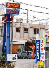 「区民よりマスコミが多い」辺野古集落に報道陣殺到 名護市長選