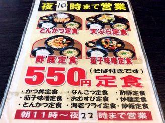 550円でリーズナブルなそば付き定食は13種類もあります。
