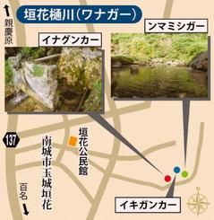 垣花樋川(ワナガー)の場所
