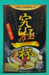 沖縄そば発展継承の会が発売した「究極の一杯」