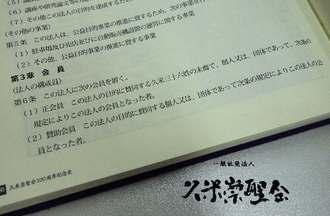 久米崇聖会の定款では、正会員の要件について「久米三十六姓の末裔の個人か団体」と定めている(100周年記念史より)