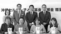 [きょうナニある?]/話題/貧困対策 各30万円贈る/沖縄セルラー 6団体へ