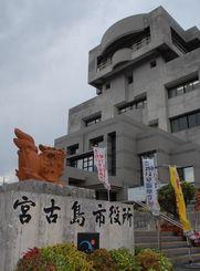 (資料写真)宮古島市役所