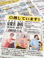 行方不明になった安慶名静枝さんの情報提供を呼び掛けるチラシ。シールや横断幕も作り必死に捜索してきたが、見つかっていない