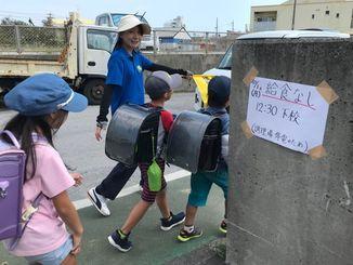 停電のため給食が配給できずに午前中で下校する沖縄市内の児童たち=1日、沖縄市