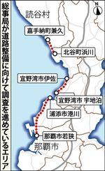 総事局が道路整備に向けて調査を進めているエリア