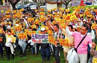 「取り戻そう普天間」とガンバロー三唱で気勢を上げる集会参加者=10日午後、宜野湾市大山