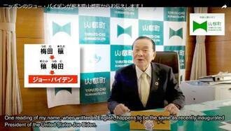 ジョー・バイデン米大統領に祝意を伝える熊本県山都町の梅田穣町長(ユーチューブから)=1月15日撮影