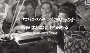 立候補者の理念や政策を比較できるサイト「マニフェストスイッチ沖縄県議選」