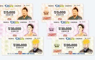 琉球の偉人をデザインしたOTS友の会の旅行積立金券