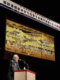 朝鮮通信使の意義、改めて確認 世界の記憶登録で交流会、京都