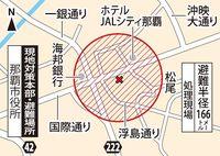 国際通りで不発弾処理 20日午前10時半から