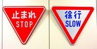 外国人ドライバーにも分かりやすく 道路標識を英語併記へ 沖縄県警