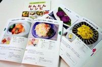 沖縄の食材で健康に 県栄養士会がレシピ本