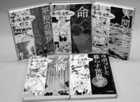 漫画から生きるヒント/「手塚治虫からの伝言」全5巻