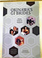 『オキナワ 海を渡った米兵花嫁たち』の英語版『OKINAWA'S GI BRIDES』(クリッシー悦子著)