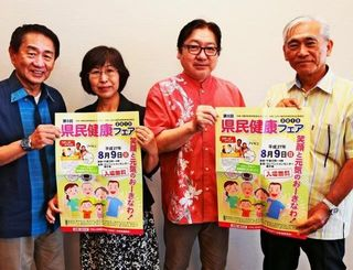 県民健康フェアをPRする県医療保健連合のメンバー=沖縄タイムス社