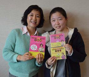 「トーエン式超速マスター中国語」を開発した王冬艶代表(左)=13日、沖縄タイムス
