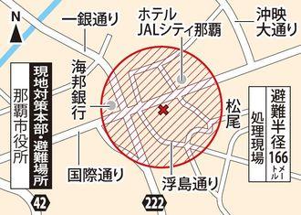 不発弾処理現場と避難半径。避難場所と現地対策本部は那覇市役所です。
