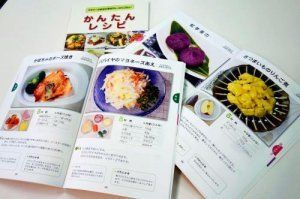 県産食材などを使った手軽な調理法を紹介した「かんたんレシピ本」