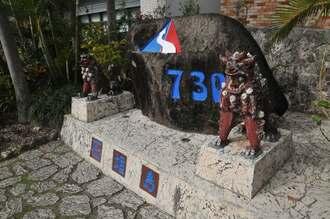 石垣市の730記念碑