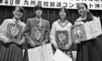 平田・淵上さん 最優秀賞に輝く/県高校放送コン