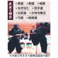 [Q&A]なぜ「銃剣道」が中学の学習指導要領に?