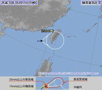 南シナ海の熱帯低気圧、あす15日にも台風に 与那国島に接近か