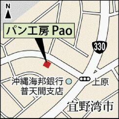 パン工房Pao